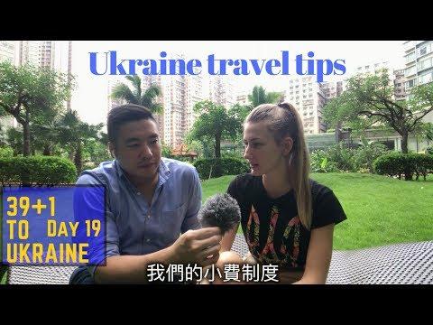 39+1去烏克蘭 旅行小常識 Ukraine Travel Tips