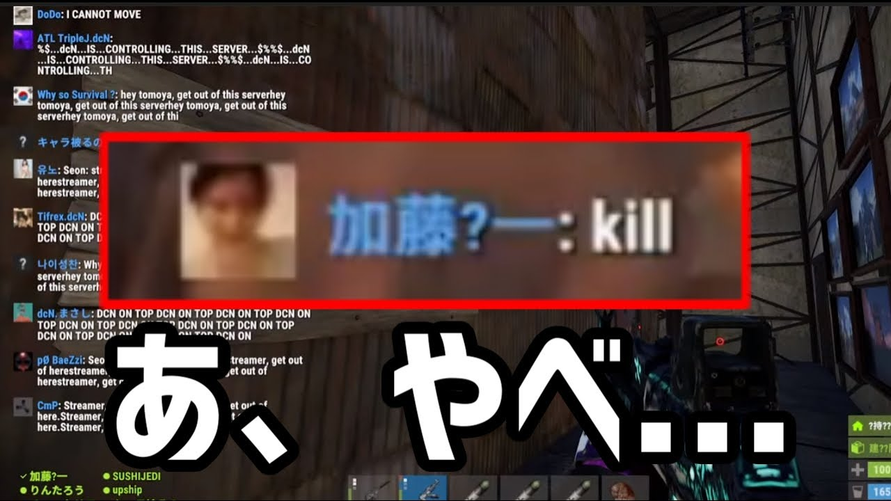 加藤純一が全体チャットに間違えて「kill」と打ってしまう流れ【2021/06/14】