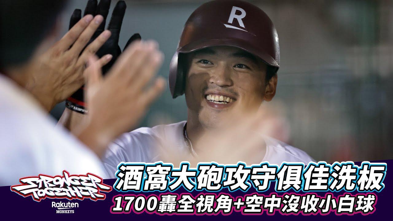 【2021 Rakuten Monkeys】Stronger Together 1014 Highlight:酒窩大砲攻守俱佳洗板 1700轟全視角+空中沒收小白球