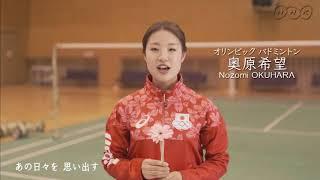 Bài hát Tinh thần người Nhật đón olympic năm 2020
