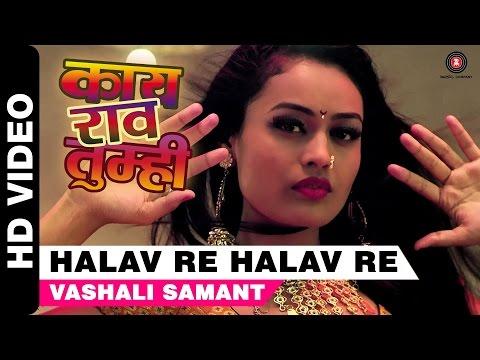 Halav Re Halav Re | Kaay Raav Tumhi | Vashali Samant