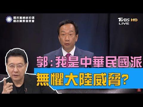 朱立倫問郭韓兩岸關係 郭台銘:我是中華民國派!少康戰情室 20190625