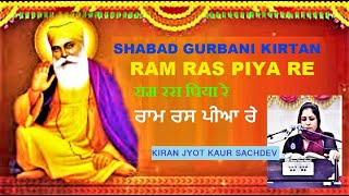 Gurbani - ram ras piya re