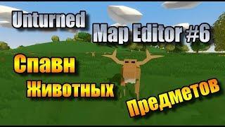 Unturned Map Editor #6 - Spawn (Спавн животных и предметов)
