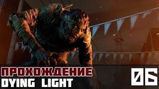 Dying Light Прохождение На Русском #6 - Воздушный груз