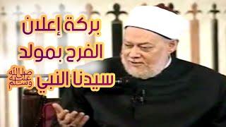 علي جمعة يوضح حقيقة مقولة «من فرح بمولد النبي خفف الله عنه».. فيديو