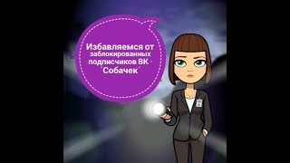 Как избавиться от заблокированных подписчиков ВКонтакте 💡
