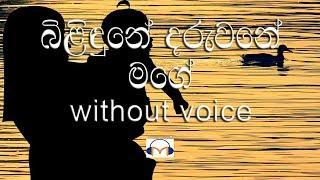Bilindune Daruwane Mage karaoke (without voice) බිළිඳුනේ දරුවනේ මගේ