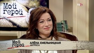 Алена Хмельницкая. Мой герой