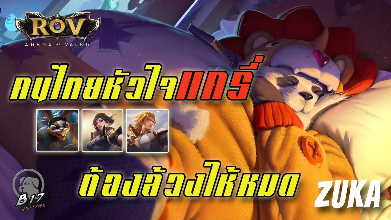 ROV | B17 : เมื่อเจอคนไทยหัวใจแครี่ เราก็ต้องหยิบหมีแพนด้ามาล้วงนะสิ หึหึหึ #B17 #Zuka