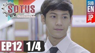 [Eng Sub] SOTUS The Series พี่ว้ากตัวร้ายกับนายปีหนึ่ง | EP.12 [1/4]