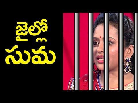 Anchor Suma Arrested By SS Rajamouli || Anchor Suma In Jail || NH9 News
