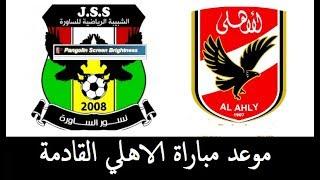 موعد مباراة الاهلي القادمة مع شبيبة الساورة في دوري ابطال افريقيا | السبت 16 مارس 2019