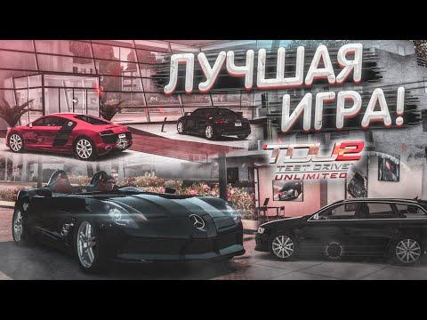 TEST DRIVE UNLIMITED 2 - ЛУЧШАЯ ИГРА СВОЕГО ВРЕМЕНИ! НАЗАД В 2011 ГОД! (TDU 2)