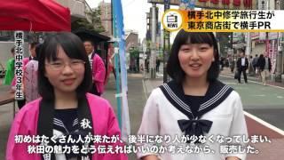 20170509横手北中学校東京で横手PR