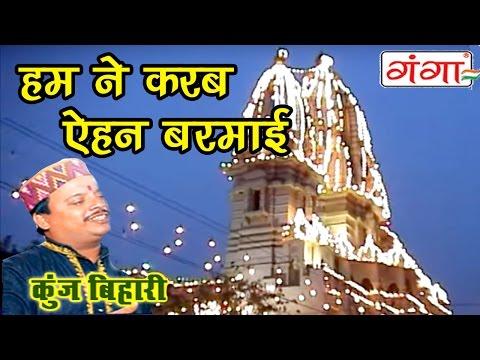 Hum Ne Karab Ahen Barmai   Maithili Shiv Nachari   Shiv Bhajan   Kunj Bihari Mishra  