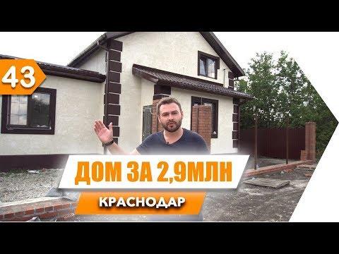 Дом в Краснодаре 160м2 на 8 сотках. Переезд в Краснодар