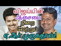 Vijay definitely to do thuppakki-2 |#Vijay 62| Tamil | cinema news | Movie news | Kollywood news|