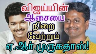 vuclip Vijay definitely to do thuppakki-2 |#Vijay 62| Tamil | cinema news | Movie news | Kollywood news|