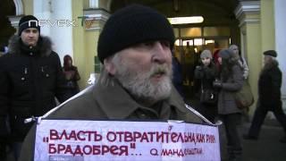 31 января 2012 Гостиный Двор(Nevex.tv - все митинги декабря и не только., 2012-01-31T16:21:42.000Z)