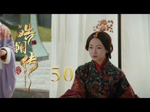 皓镧传 50 | Legend of Hao Lan 50(吴谨言、茅子俊、聂远、宁静等主演)
