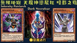 【遊戲王 Duel Links】277 無限地獄騎士Infernity Knight 黑暗戀屍狂Dark Necrofear 無限地獄教主Infernity Patriarch