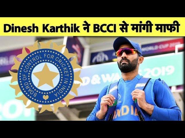 Dinesh Karthik Apologizes To BCCI