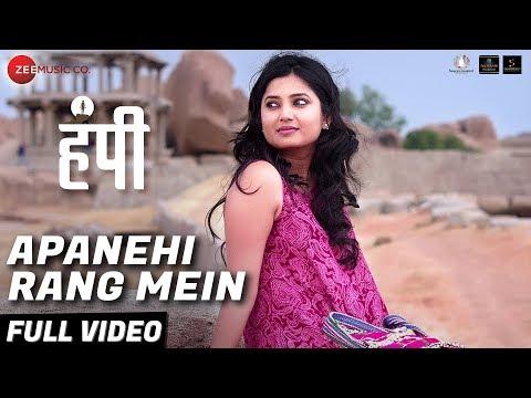 Apanehi Rang Mein - Full Video | Hampi | Sonalee Kulkarni, Lalit Prabhakar,Prajakta M,Priyadarshan J