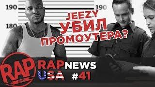 Jeezy убил промоутера, DRAKE, Kodak Black хочет в тюрьму, MGK, Lil Wayne  RapNewsUSA #41
