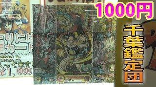 SDBH 千葉鑑定団さん1000円自販機と300円ガチャ回してきた結果!?超ドラゴンボールヒーローズ