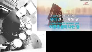 [드럼커버] 장철웅 - 이룰 수 없는 사랑 (이연)