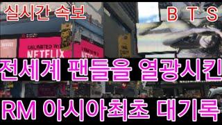 "[BTS 방탄소년단] 실시간속보 전세계 팬들을 열광시킨 ""RM 아시아최초 대기록"" (BTS RM set a new record as an Asisn artist on iTunes)"