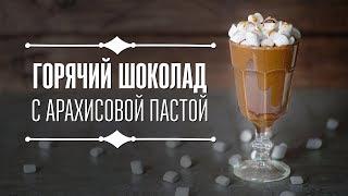 Арахисовый горячий шоколад [Cheers!   Напитки]