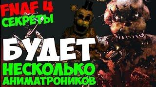 Five Nights At Freddy s 4 БУДЕТ НЕСКОЛЬКО АНИМАТРОНИКОВ 5 ночей у Фредди