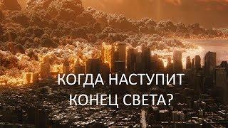 Когда наступит конец света? апокалипсис 2018
