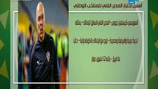 نمبر وان | اسماء المدربين المرشحين لتولى ادارة منتخب مصر