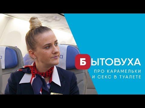 Бытовуха стюардессы: про