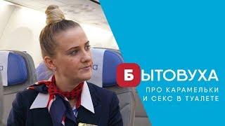 Бытовуха стюардессы: про карамельки и секс в туалете