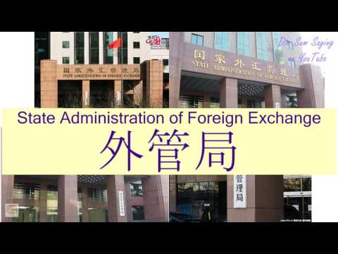 """""""STATE ADMINISTRATION OF FOREIGN EXCHANGE"""" in Cantonese (外管局) - Flashcard"""