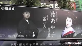渋谷を走行する、三山ひろし 8月30日発売 「男の流儀」タイプC&明治座...