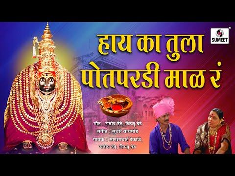 Sakharabai Tekale - Hay Ka Tula Pot Paradi Mal - Sumeet Music