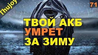 Твой аккумулятор умрёт за зиму