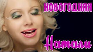 Смотреть клип Натали - Новогодняя 2014