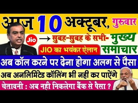 10 अक्टूबर 2019 की सबसे बड़ी खबर, PM मोदी ने की चार बड़े ऐलान, खुशखबरी, 8 नए नियम लागू, Pm Modi News