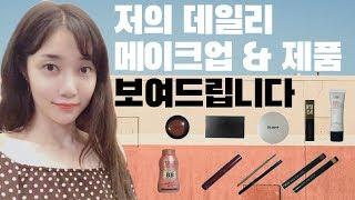 [리뷰] 미바비비+  Daily Make-up Prod…