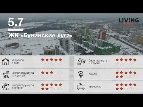 ЖК «Бунинские луга» обзор Тайного Покупателя