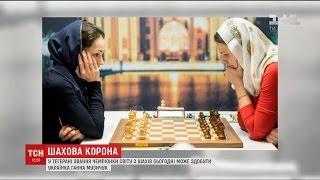 Українка потрапила у фінал Чемпіонату світу з шахів серед жінок