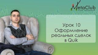 урок 10 Оформление реальных сделок в Quik