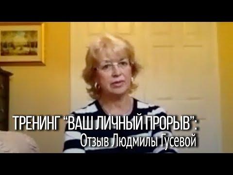 Тренинг личностного роста. Отзыв Людмилы Гусевой о результатах.