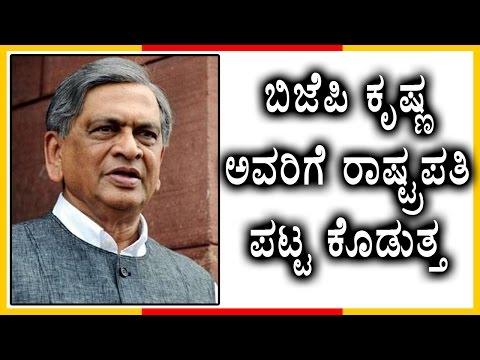 S M Krishna  for President says Margaret Alva taunting BJP | Oneindia Kannada